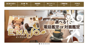 占いカフェ e-majoは当たる?当たらない?参考になる口コミをご紹介!【名古屋の占い】