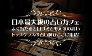 名古屋占いカフェは当たる?当たらない?参考になる口コミをご紹介!【名古屋の占い】