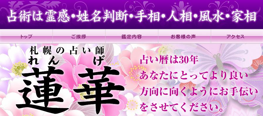 【札幌占い】札幌の占い師 蓮華の詳細や口コミ評判は→コチラ