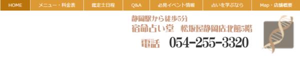 宿命占い堂の詳細や当たると評判の口コミは→コチラ【静岡の占い】