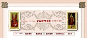 VANVESは当たる?当たらない?参考になる口コミをご紹介!【札幌の占い】