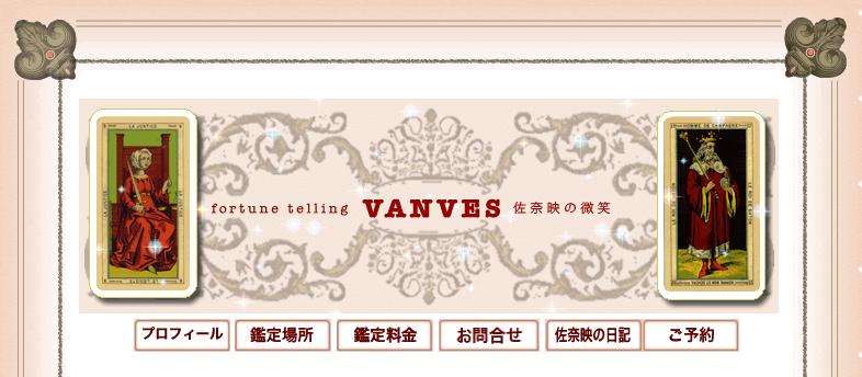 【札幌占い】VANVESの詳細や口コミ評判は→コチラ