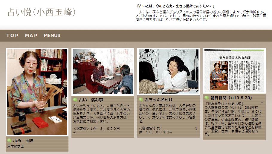 占い悦の詳細や口コミ評判は→コチラ【徳島占い】