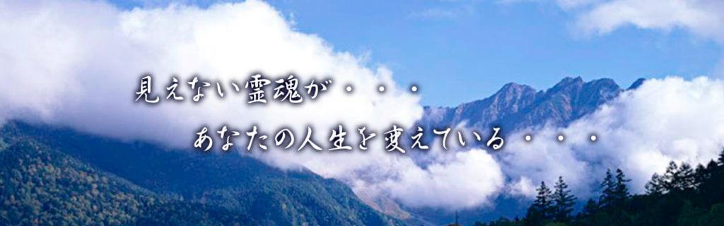 日本霊能師協会の詳細や口コミ評判は→コチラ【岐阜占い】