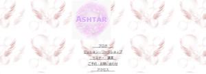 Ashtar~アシュタールの詳細や口コミ評判は→コチラ【愛媛松山の当たる占い】