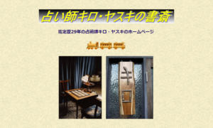 占い師キロ・ヤスキの書斎の詳細や当たると評判の口コミは→コチラ【横浜の占い】