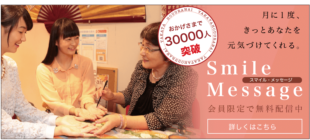 鳳占やかたの詳細や口コミ評判は→コチラ【横浜占い】