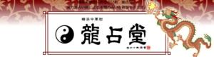 龍占堂 横浜中華街の詳細や当たると評判の口コミは→コチラ【横浜の占い】