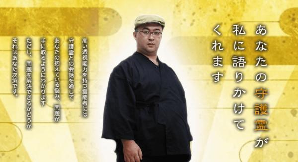 スピリチュアル鑑定 石本孝仁の詳細や口コミ評判は→コチラ