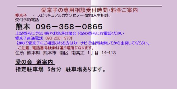 愛の会 霊視人生相談 愛京子の詳細や口コミ評判は→コチラ
