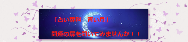 占い専科 青い月の詳細や口コミ評判は→コチラ【千葉の当たる占い】