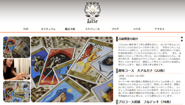 Lilieの詳細や口コミ評判は→コチラ