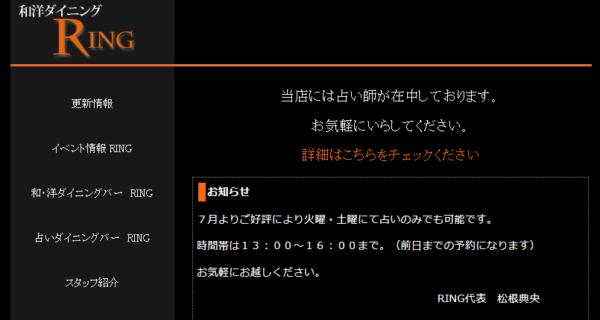 占い&BAR RING(リング)の詳細や口コミ評判は→コチラ