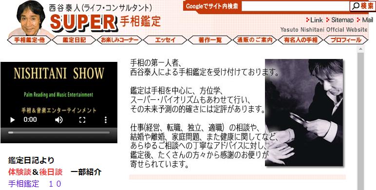 SUPER手相鑑定 西谷泰人の詳細や口コミ評判は→コチラ【横浜占い】
