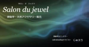 Salon du jewelは当たる?当たらない?参考になる口コミをご紹介!【高知の占い】