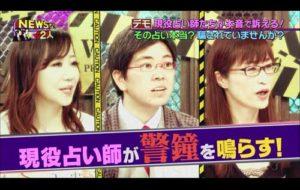 NEWSな2人2