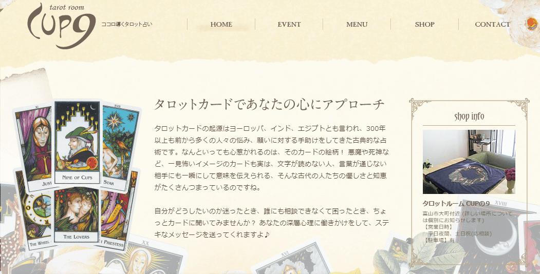 CUP-9の詳細や口コミ評判は→コチラ【富山の当たる占い】