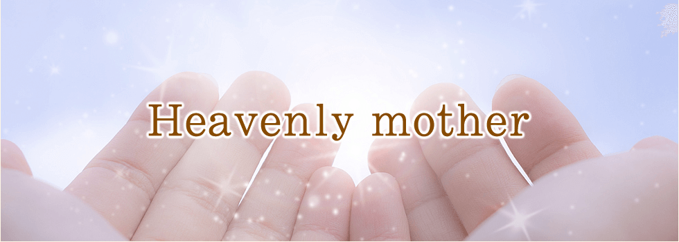 Heavenly motherの詳細や口コミ評判は→コチラ【富山の当たる占い】