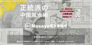 Masaya風水事務所は当たる?当たらない?参考になる口コミをご紹介!【富山の占い】