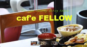 cafe FELLOWは当たる?当たらない?参考になる口コミをご紹介!【富山の占い】