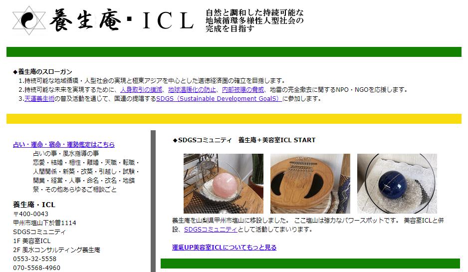養生庵・ICLの詳細や口コミ評判は→コチラ【山梨の当たる占い】