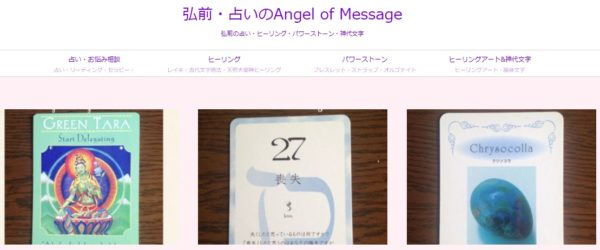 Angel of Message