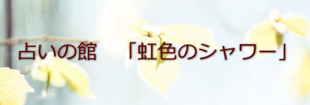 虹色のシャワーの詳細や当たると評判の口コミは→コチラ【小倉の占い】
