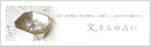コワーキングカフェ小春日和 「九星うらない☆文。」は当たる?当たらない?参考になる口コミをご紹介!【函館の占い】