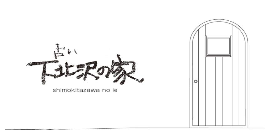 下北沢の家の詳細や当たると評判の口コミは→コチラ【下北沢の占い】