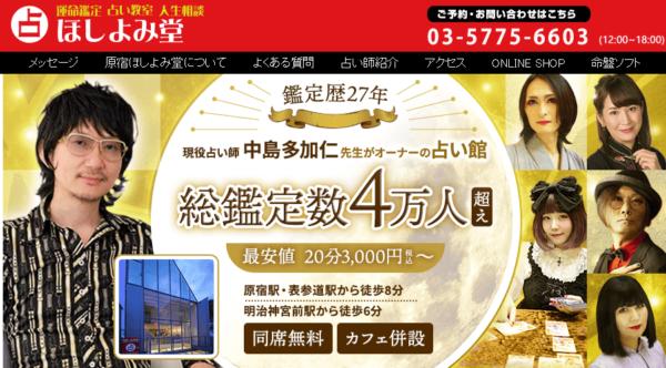 原宿ほしよみ堂の詳細や当たると評判の口コミは→コチラ【東京の占い】