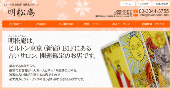 高級占いサロン 明松庵の詳細や当たると評判の口コミは→コチラ【東京の占い】
