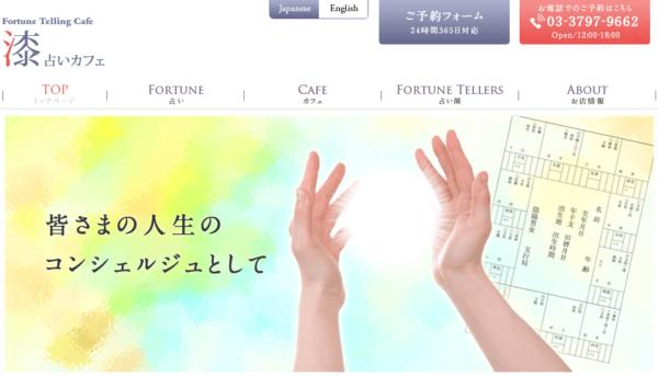 占いカフェ 漆の詳細や当たると評判の口コミは→コチラ【東京の占い】