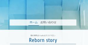 Reborn storyは当たる?当たらない?参考になる口コミをご紹介!【熊本の占い】
