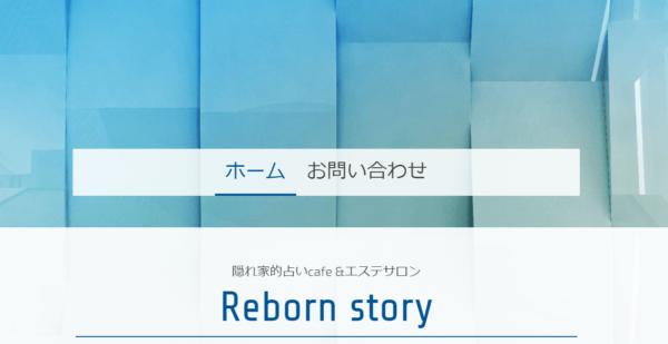 Reborn storyの詳細や当たると評判の口コミは→コチラ【熊本の占い】
