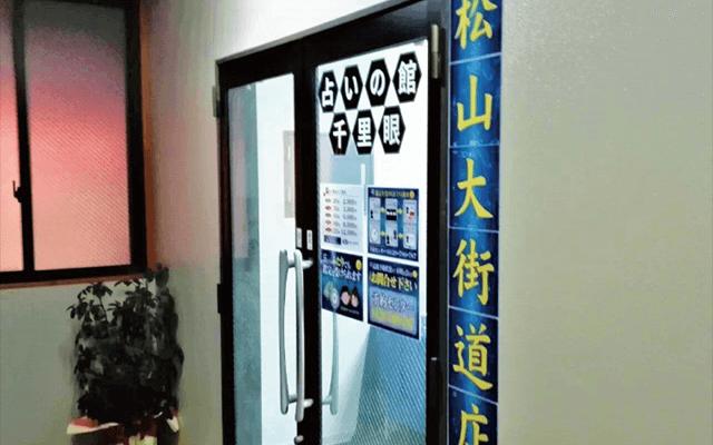 愛媛千里眼の当たる先生8選!失敗しない占い師選び【口コミも多数掲載】