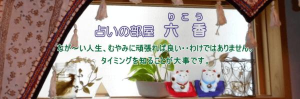 占いの部屋六香(りこう)の詳細や口コミ評判は→コチラ【千葉の占い】