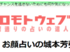 【沖縄占い】お顔占い城本芳弘の詳細や口コミ評判は→コチラ