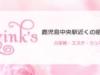 【鹿児島占い】Zink's(ジンクス)の詳細や口コミ評判は→コチラ