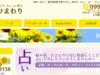 【鹿児島占い】喫茶ひまわりの詳細や口コミ評判は→コチラ