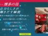 博多の母の詳細や当たると評判の口コミは→コチラ【福岡の占い】