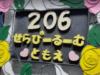 セラピールーム 智恵の詳細や口コミ評判は→コチラ【愛媛松山占い】