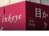 リンク・アイの詳細や口コミ評判は→コチラ【愛媛松山占い】