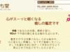 徳島占い処 はるいち堂の詳細や口コミ評判は→コチラ【徳島占い】