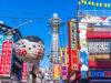 大阪で当たる人気の占い店・占い師が→これ!口コミ評判も掲載【おすすめ占い14選】