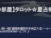 【福岡占い】姫~占いの部屋の詳細や口コミ評判は→コチラ